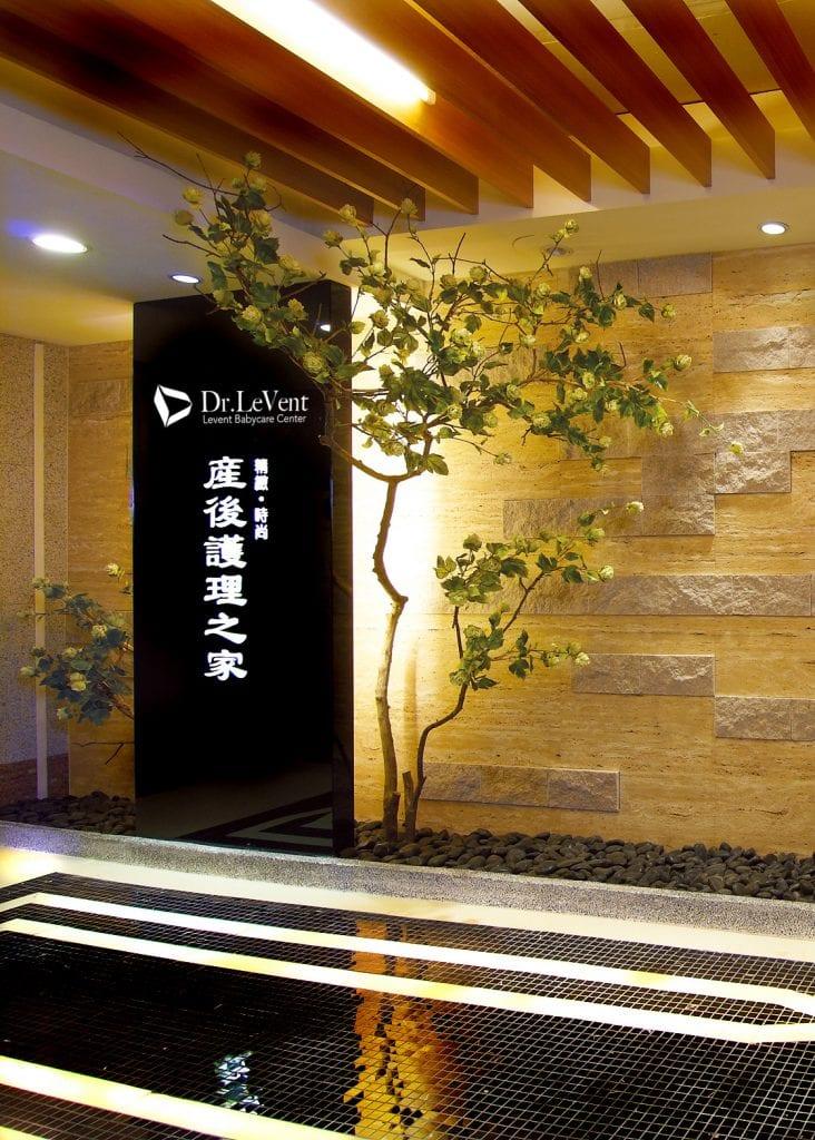 國際智家.順豐月子中心.室內設計. 張智子