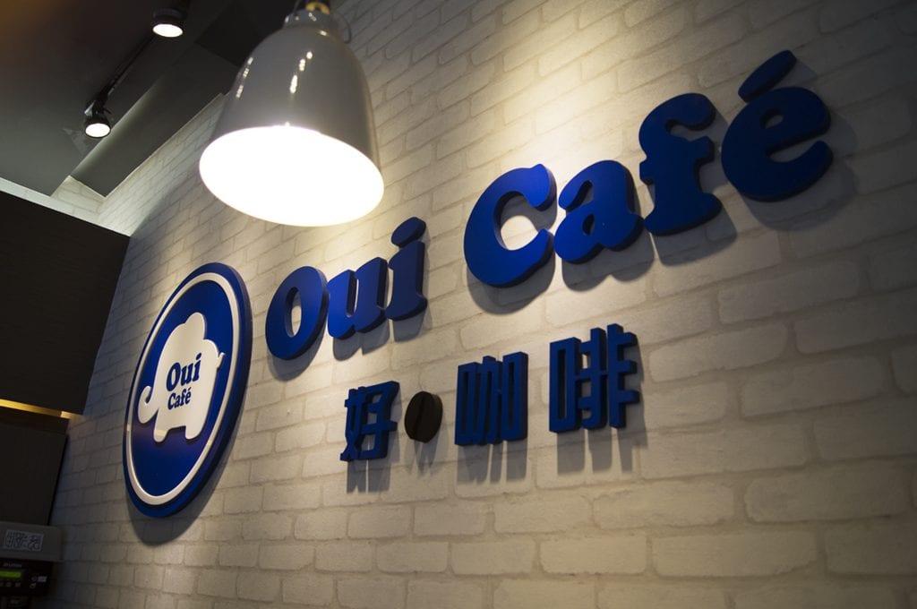 國際智家-.好咖啡-■-品牌名稱.Oui-Cafe-■-作品名稱.Oui-Cafe形象設計