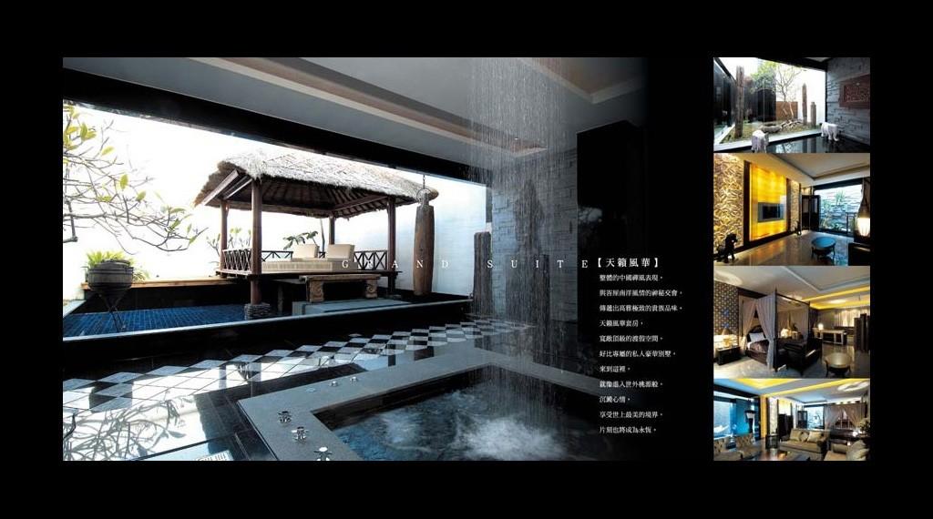 國際智家.風華渡假旅館