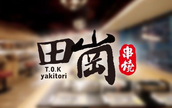 國際智家 . 田崗串燒 . 日本料理