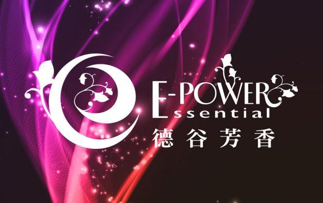 國際智家. 德谷芳香 . 伊薩 . e-power