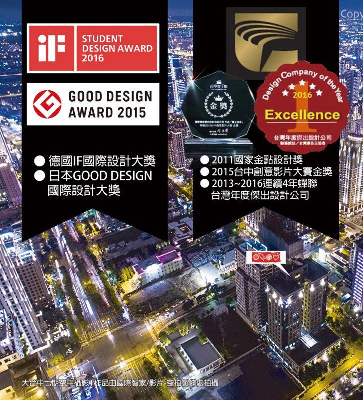 國際智家.德國IF.日本GoodDesign. 設計大獎 . 張智子. 李家文 . 國際智家